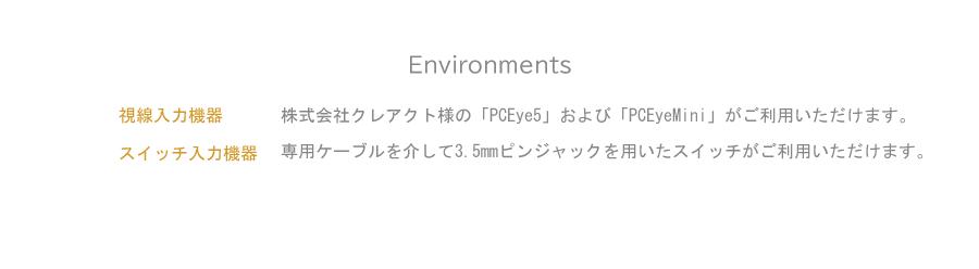 eeyes_environment